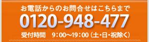 Tel: 0120-948-477